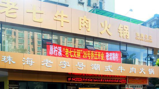 Chaoyang Laoqi Beef Hot Pot
