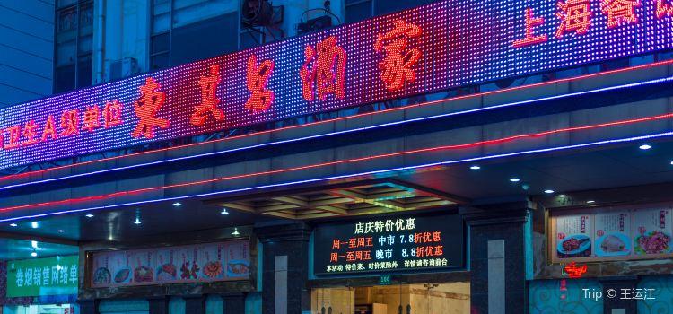 Dong Qi Chang Restaurant