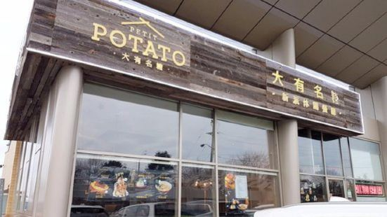 Petit Potato