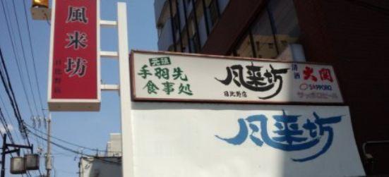 Furaibo Chain Hibino