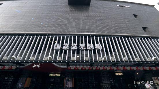 국립 분라쿠 극장