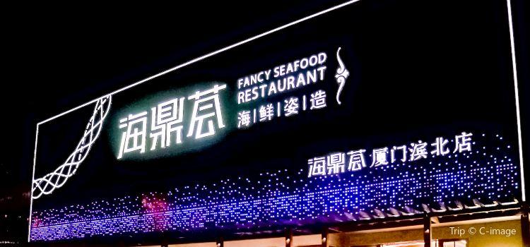 Hai Ding Hui Seafood Zi Zao1