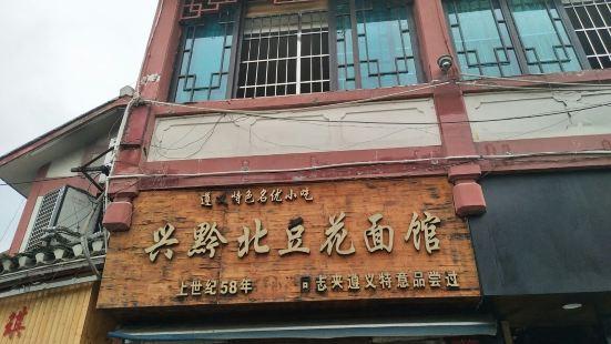 興黔北豆花麵館