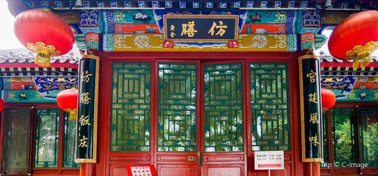 Fang Shan Restaurant ( Bei Hai )3