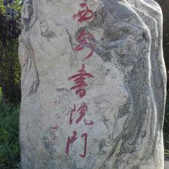 서원문 문화길 여행 사진