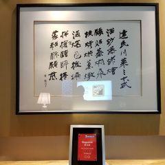 Shisen Hanten User Photo