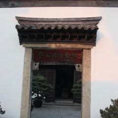 Cai Yuanpei Former Residence User Photo