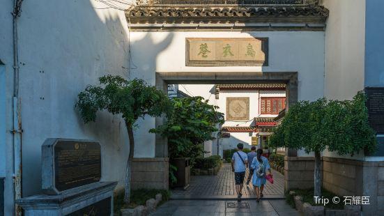 Wuyi Lane