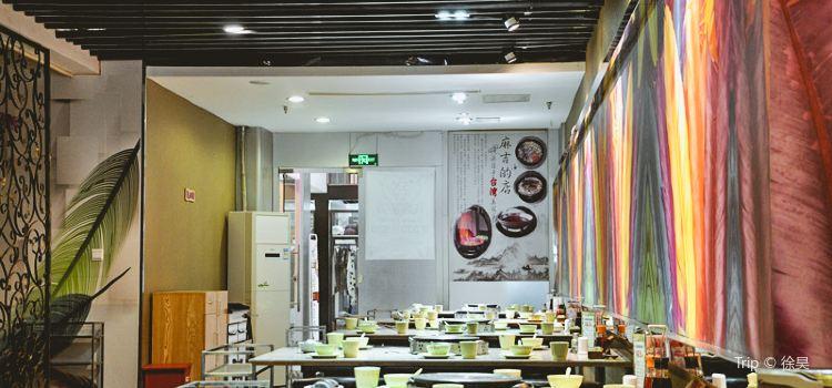 Ma Ji Sheng Shi Tou Hot Pot( Xin Qu )3