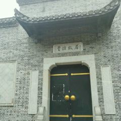 Former Residence of Jia Yi User Photo