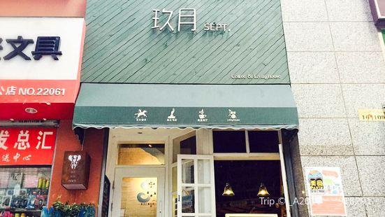 玖月咖啡館