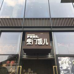 柴門飯兒(成都遠洋太古里店)用戶圖片