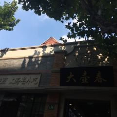 Da Hu Chun ( Flagship Store) User Photo