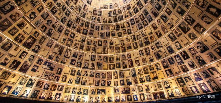 Yad Vashem - The World Holocaust Remembrance Center1