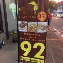 92 Rachadamneon Restaurant User Photo