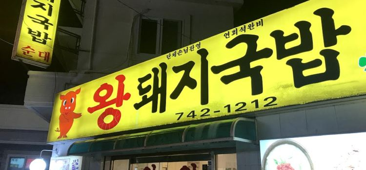 King pork soup rice1