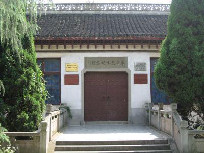 三賢紀念館