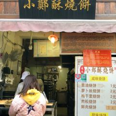 朱記小鄭酥燒餅(老門東店)用戶圖片