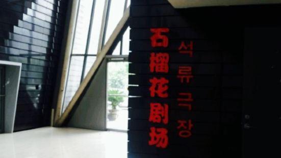 石榴花劇場