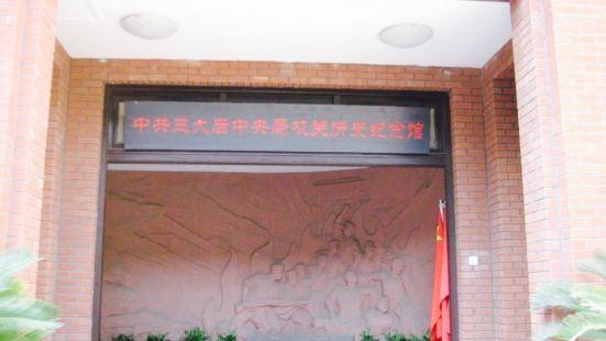 ZhaBei GeMing ShiLiao ChenLieGuan