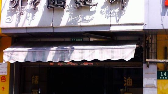 Jieziyuan Gallery