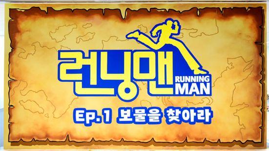 Running Man主題體驗館