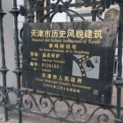 The Former Residence Of Li Mingzhong User Photo