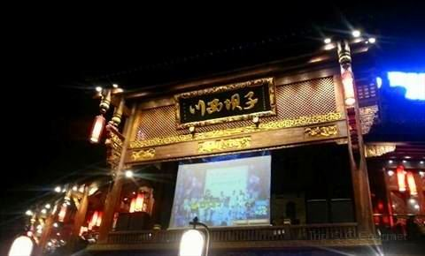 川西壩子(蜀漢直營店)2