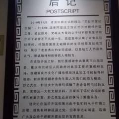 Sishitongtang Memorial Hall User Photo