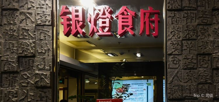 Yin Deng Shi Fu2
