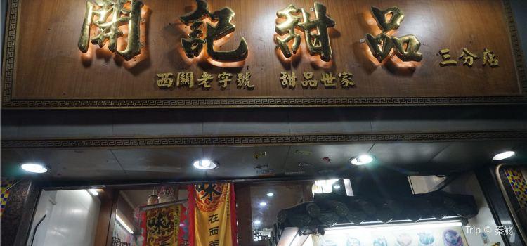 KaiJi TianPin (DuoBao Road Dian)2
