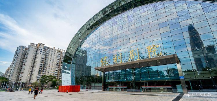深圳保利劇院