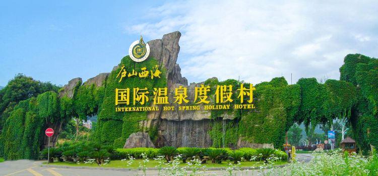 西海溫泉假日酒店有限公司2