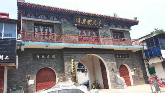 Qingzhennanda Temple