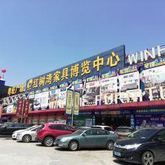 HongShuWan JiaJu BoLan ZhongXin User Photo
