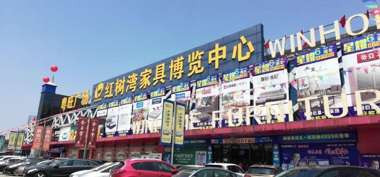 HongShuWan JiaJu BoLan ZhongXin1