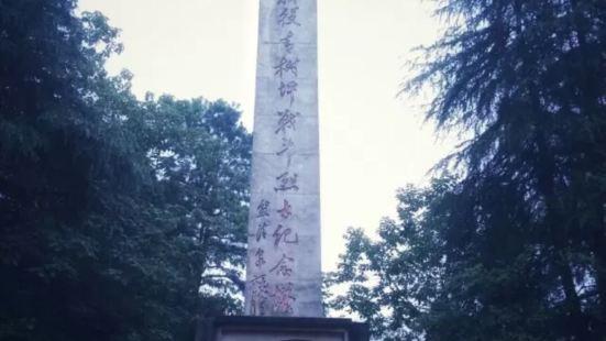 Shuangfengxian Lieshi Park
