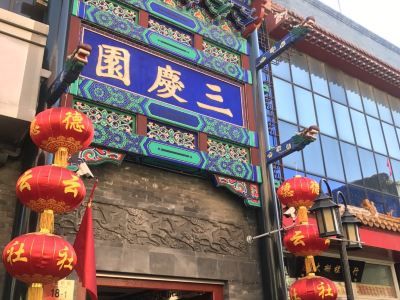 DeYunShe Sanqing Theatre