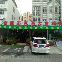 Mosque East Temple (Jiuli Xianglv Zuxi) User Photo