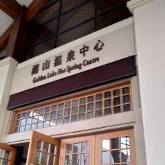 바오둔후후산 온천리조트(보돈호호산 온천도가촌) 여행 사진