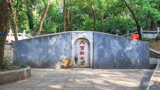 八百壯士墓
