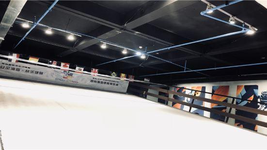 漫央首尚室內滑雪運動館