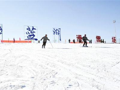 多藍湖滑雪場