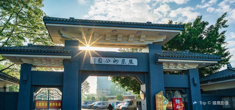 Fenghuangzhou Park (Northwest Gate)1