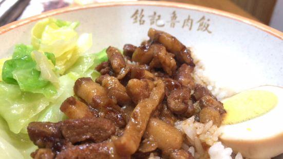 銘記魯肉飯