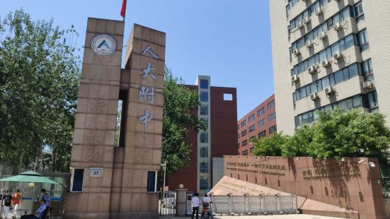 베이징 인민대학교 부속중학교 전시관