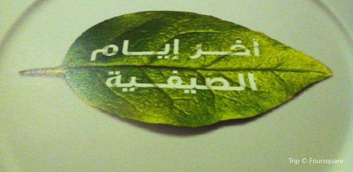 Bou Melhem3