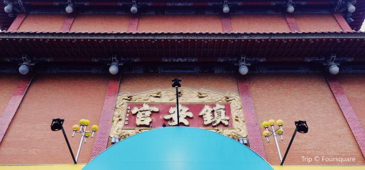 Neiwei Zhen An Gong Temple