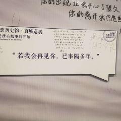 陀螺失戀歷史館用戶圖片