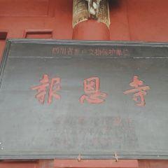 平武報恩寺用戶圖片